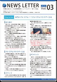 ニュースレター第38号