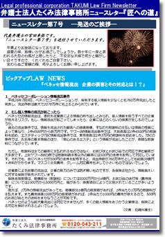 ニュースレター第7号