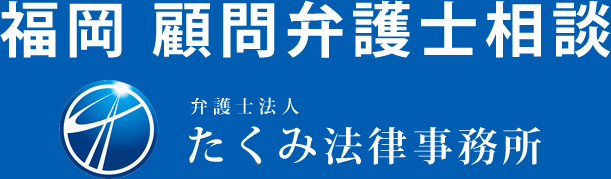 福岡 顧問弁護士相談 | 企業・使用者側専門のたくみ法律事務所