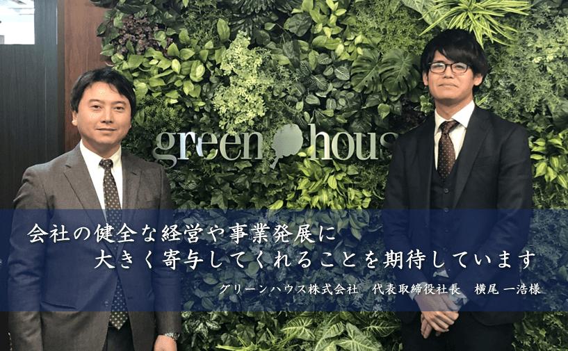 株式会社グリーンハウス様
