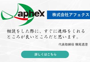 株式会社アフェクス様