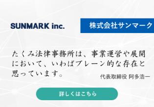 株式会社サンマーク様