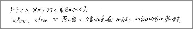 アンケート6
