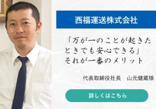 「いつ現実化するかわからないリスクに備えて顧問弁護士を活用しています」(西福運送株式会社 代表取締役社長山元健蔵様)
