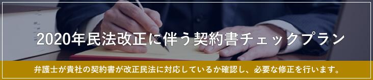 民法改正に伴う契約書チェックプラン
